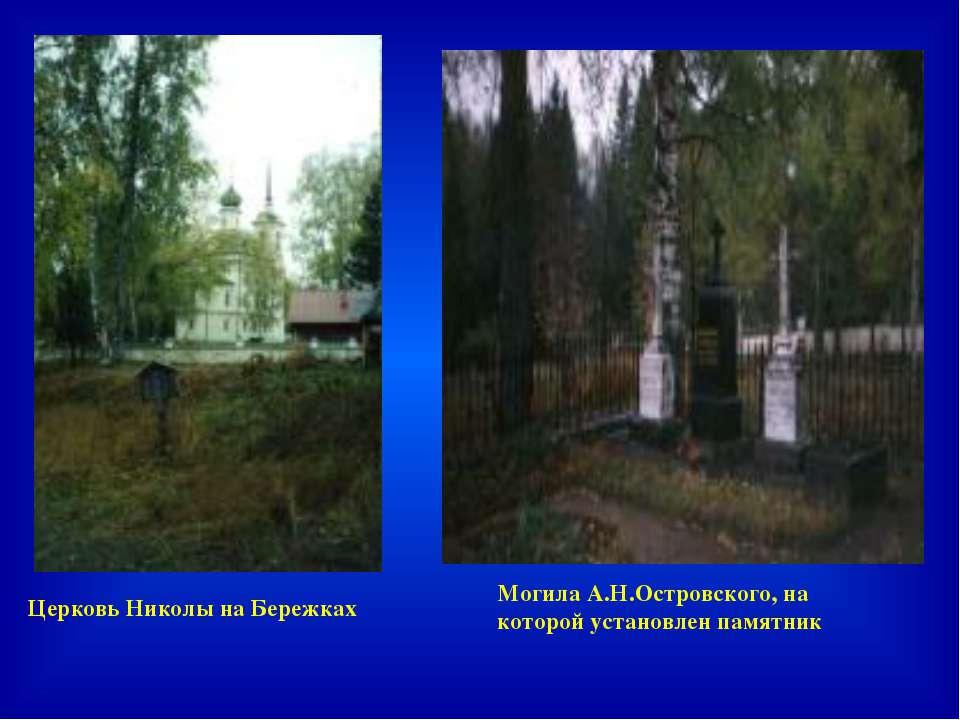 Церковь Николы на Бережках Могила А.Н.Островского, на которой установлен памя...