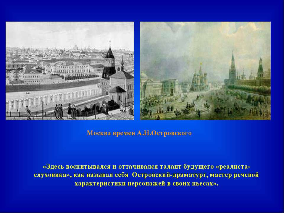 Москва времен А.Н.Островского «Здесь воспитывался и оттачивался талант будуще...