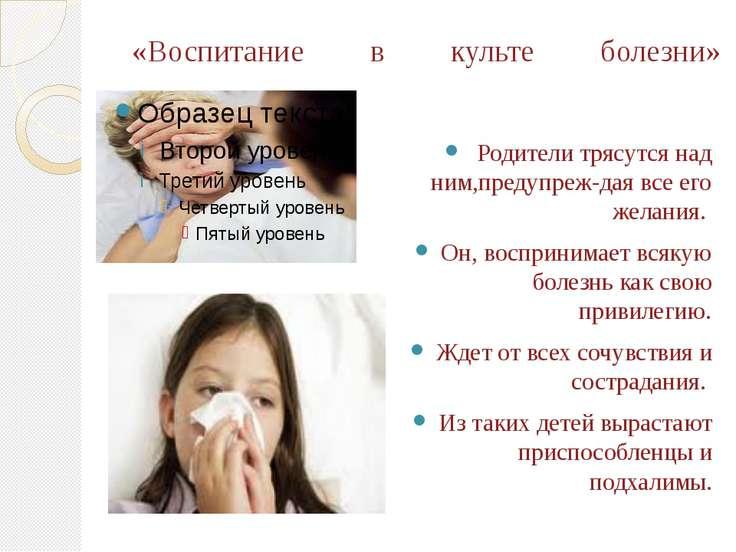 «Воспитание в культе болезни» Родители трясутся над ним,предупреж-дая все его...
