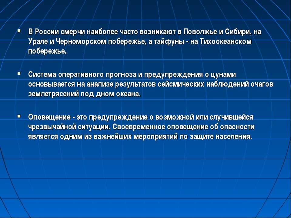 В России смерчи наиболее часто возникают в Поволжье и Сибири, на Урале и Черн...