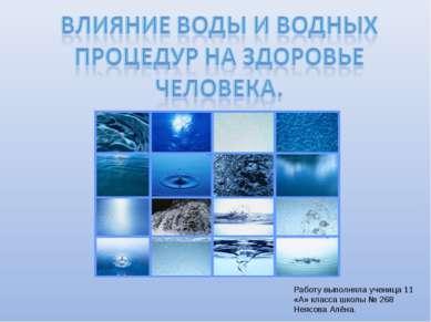 Работу выполняла ученица 11 «А» класса школы № 268 Неясова Алёна.