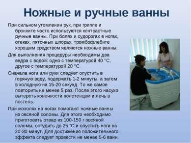 Ножные и ручные ванны При сильном утомлении рук, при гриппе и бронхите часто ...
