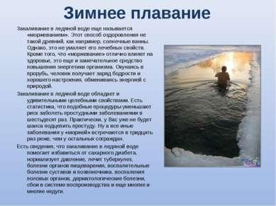 Зимнее плавание Закаливание в ледяной воде еще называется «моржеванием». Этот...