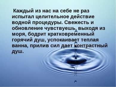 Каждый из нас на себе не раз испытал целительное действие водной процедуры. С...