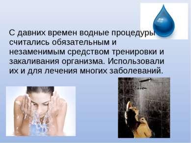 С давних времен водные процедуры считались обязательным и незаменимым средств...