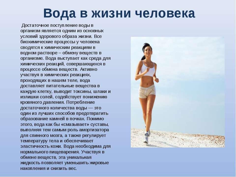 Вода в жизни человека Достаточное поступление воды в организм является одним ...