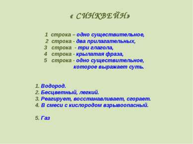 1 строка – одно существительное, 2 строка - два прилагательных, 3 строка - тр...