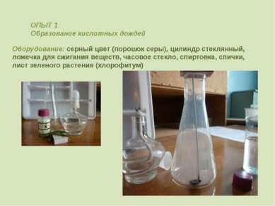 ОПЫТ 1 Образование кислотных дождей Оборудование: серный цвет (порошок серы),...