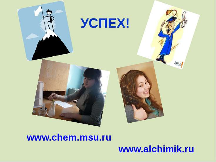 УСПЕХ! www.chem.msu.ru www.alchimik.ru