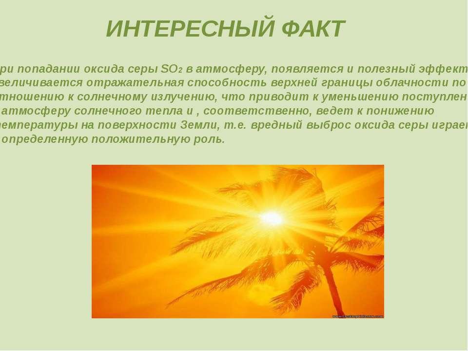 ИНТЕРЕСНЫЙ ФАКТ При попадании оксида серы SO2 в атмосферу, появляется и полез...