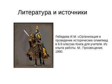 Литература и источники Лебедева И.М. «Организация и проведение исторических о...