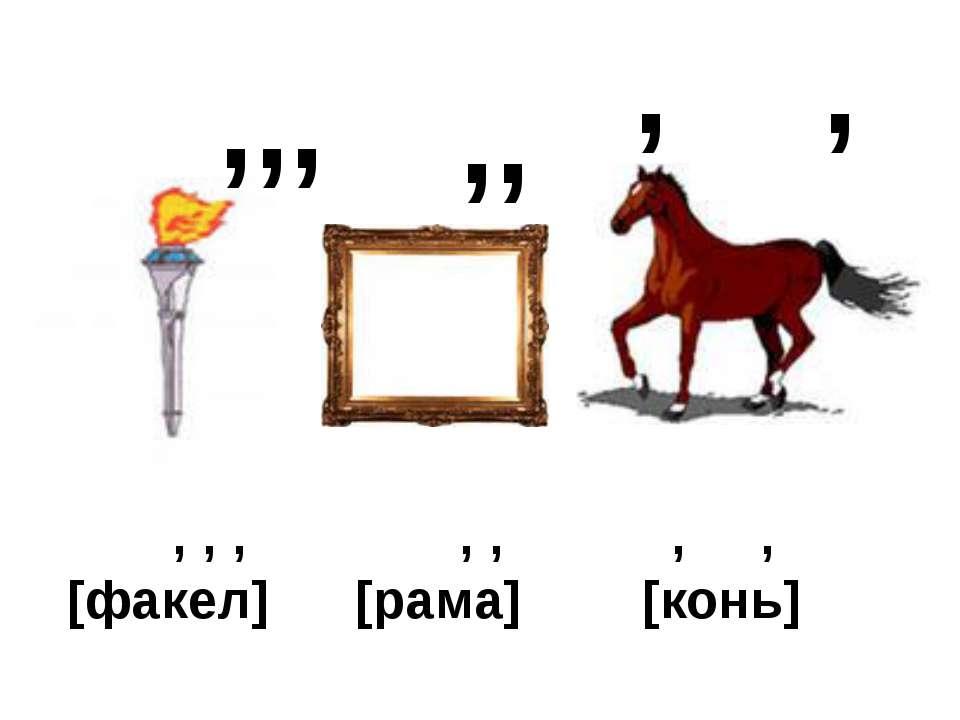 ,,, ,, , , , , , [факел] , , [рама] , , [конь]