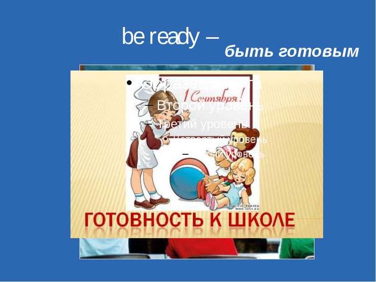 be ready – быть готовым