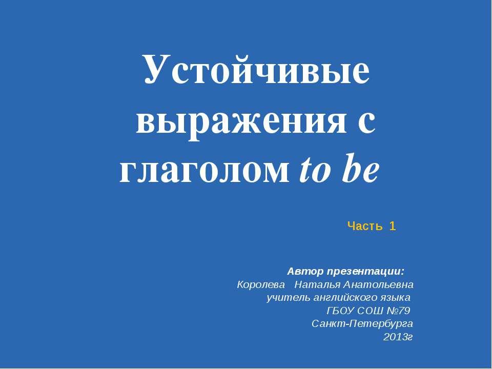 Устойчивые выражения с глаголомto be Автор презентации: Королева Наталья Ан...