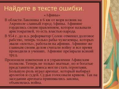 Найдите в тексте ошибки. «Афины» В области Лаконика в 6 км от моря возник на ...