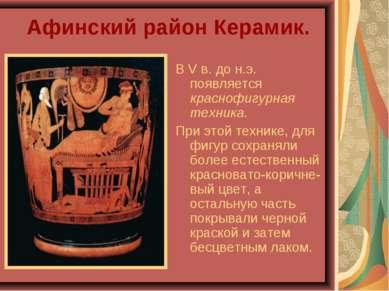 Афинский район Керамик. В V в. до н.э. появляется краснофигурная техника. При...