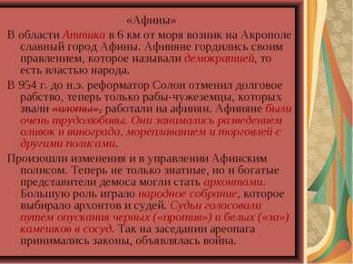«Афины» В области Аттика в 6 км от моря возник на Акрополе славный город Афин...