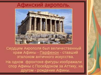 Афинский акрополь. Сердцем Акрополя был величественный храм Афины - Парфенон ...