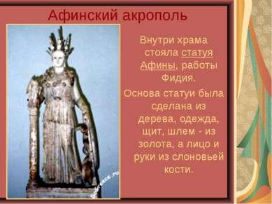 Афинский акрополь Внутри храма стояла статуя Афины, работы Фидия. Основа стат...