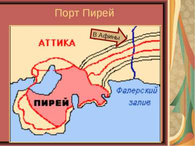 Порт Пирей В Афины