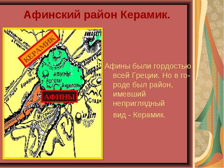 Афинский район Керамик. Афины были гордостью всей Греции. Но в го-роде был ра...