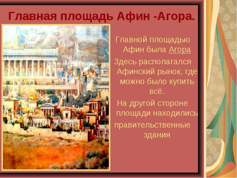 Главная площадь Афин -Агора. Главной площадью Афин была Агора Здесь располага...