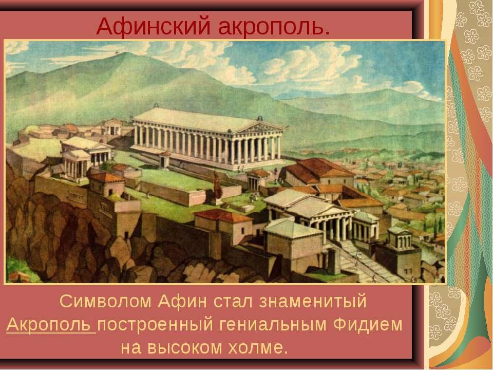 Афинский акрополь. Символом Афин стал знаменитый Акрополь построенный гениаль...