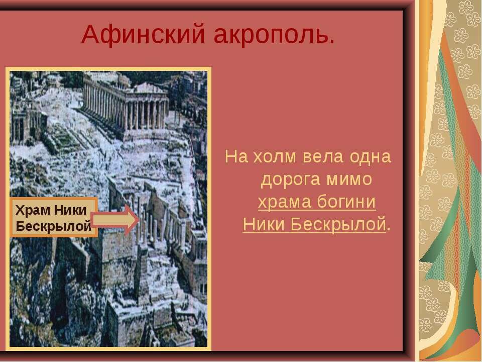 Афинский акрополь. На холм вела одна дорога мимо храма богини Ники Бескрылой.