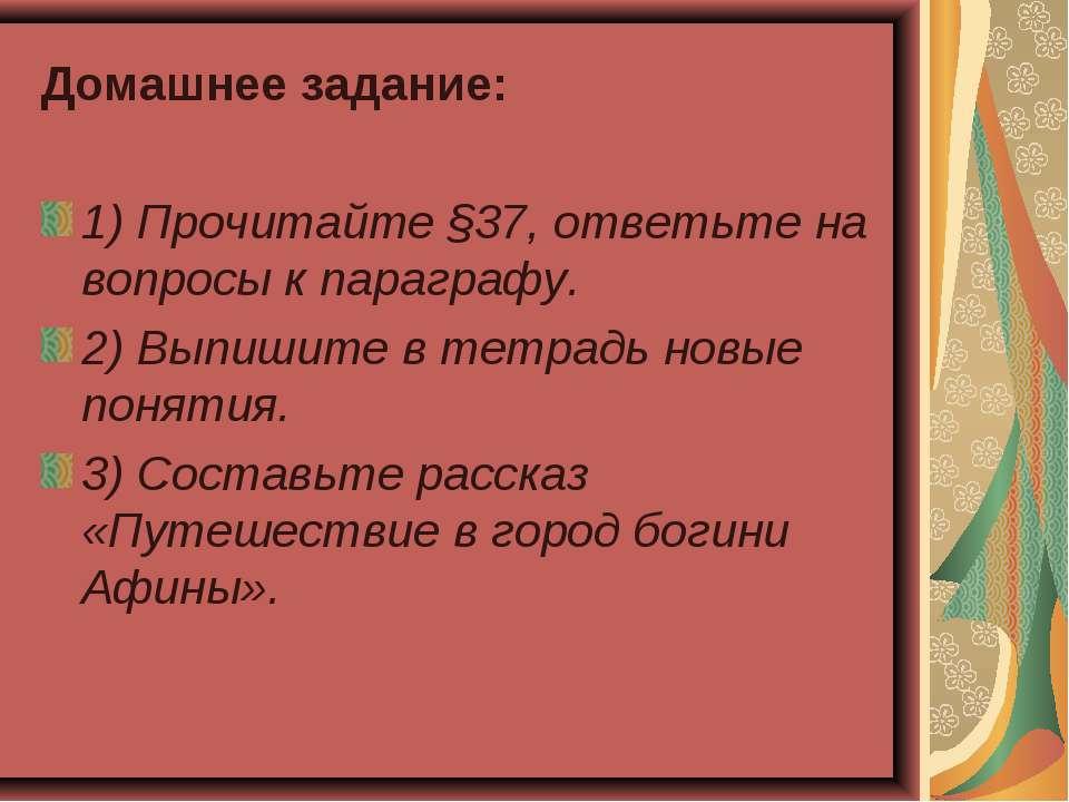 Домашнее задание: 1) Прочитайте §37, ответьте на вопросы к параграфу. 2) Выпи...