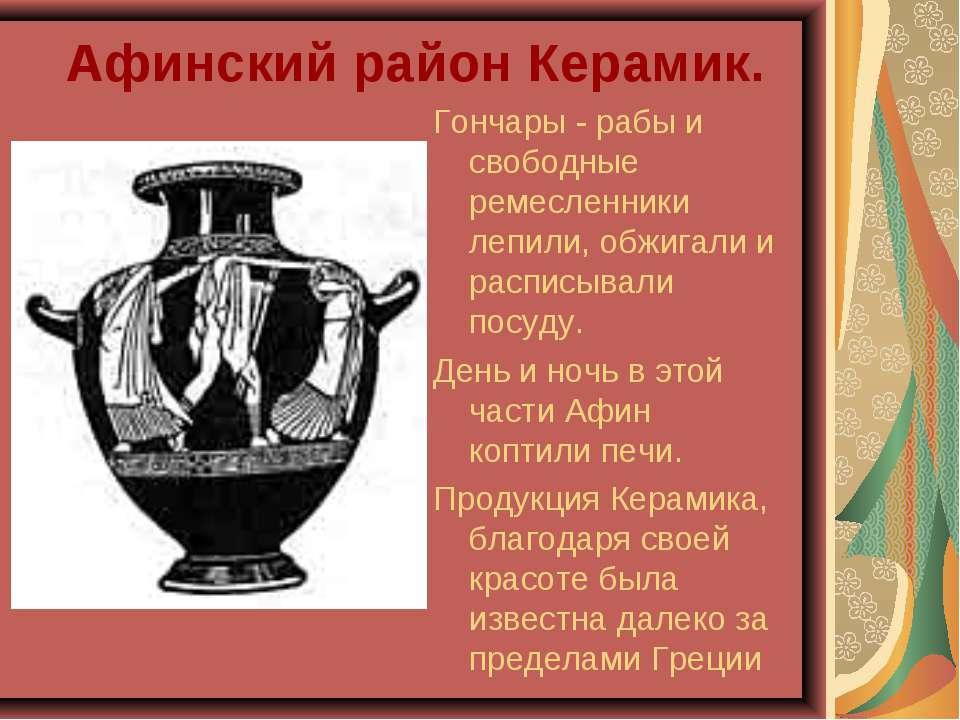 Афинский район Керамик. Гончары - рабы и свободные ремесленники лепили, обжиг...