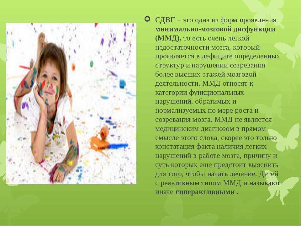 СДВГ – это одна из форм проявления минимально-мозговой дисфункции (ММД), то е...