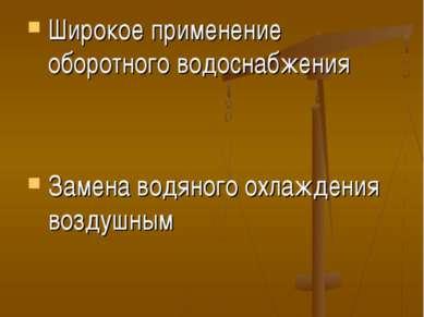 Что бы сократить расход воды Широкое применение оборотного водоснабжения Заме...