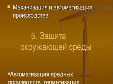 4. Принцип непрерывности Механизация и автоматизация производства 5. Защита о...