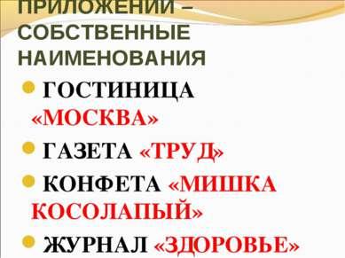ОСОБЫЙ ВИД ПРИЛОЖЕНИЙ – СОБСТВЕННЫЕ НАИМЕНОВАНИЯ ГОСТИНИЦА «МОСКВА» ГАЗЕТА «Т...