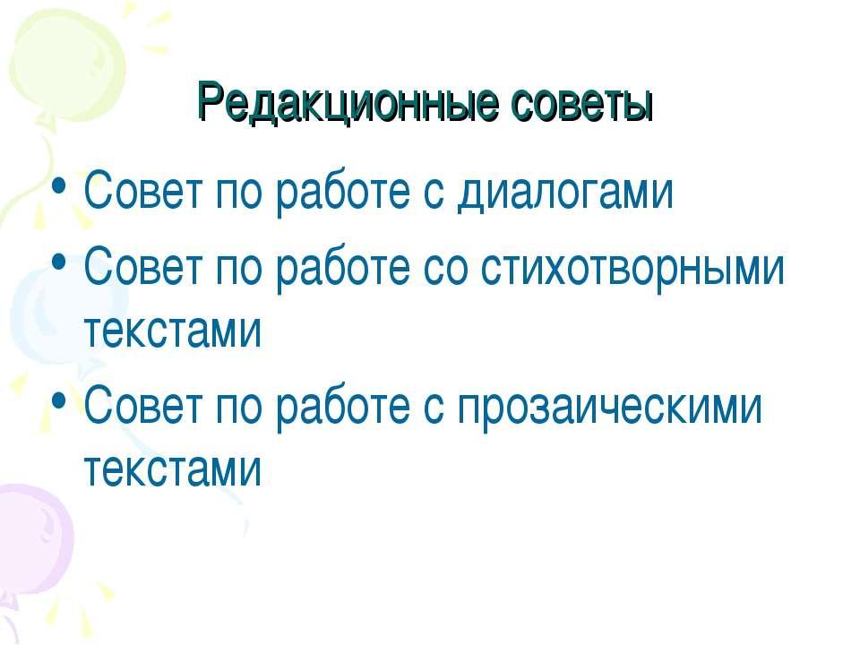 Редакционные советы Совет по работе с диалогами Совет по работе со стихотворн...