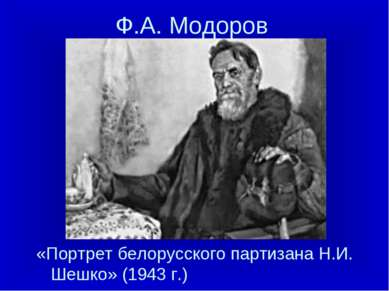 Ф.А. Модоров «Портрет белорусского партизана Н.И. Шешко» (1943 г.)