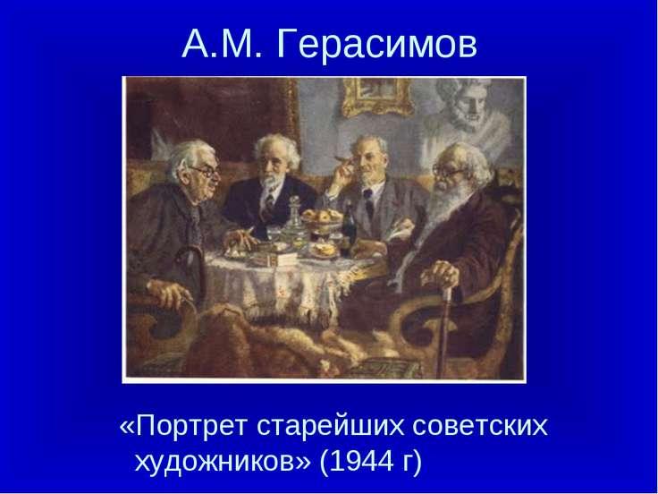 А.М. Герасимов «Портрет старейших советских художников» (1944 г)