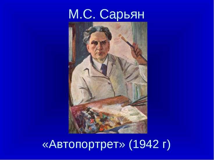 М.С. Сарьян «Автопортрет» (1942 г)