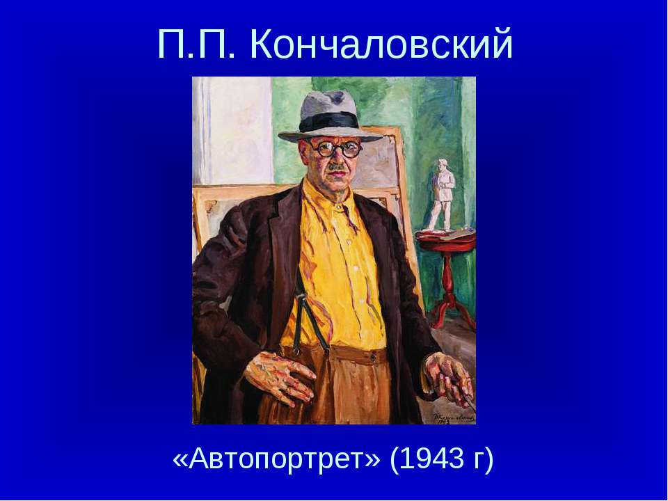 П.П. Кончаловский «Автопортрет» (1943 г)