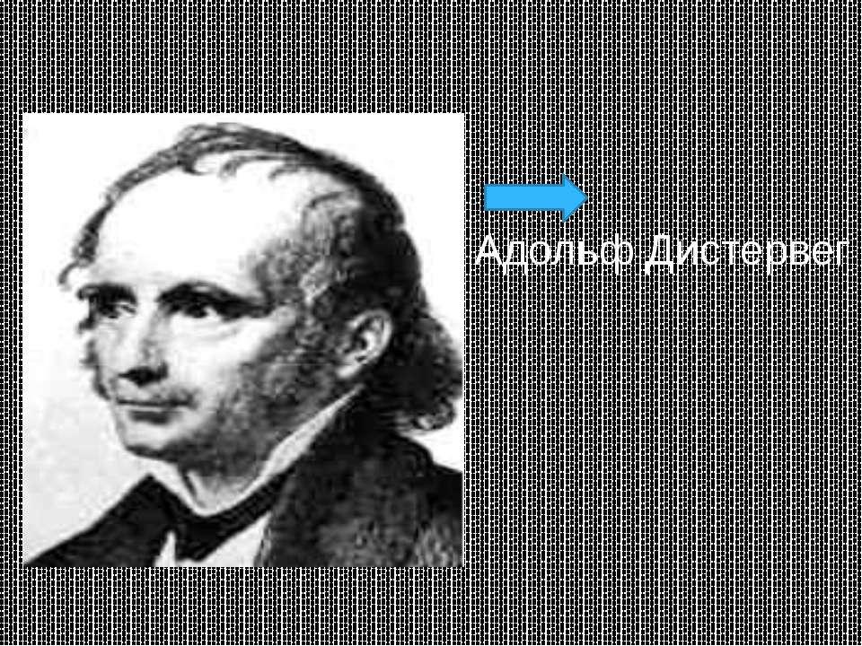 Адольф Дистервег