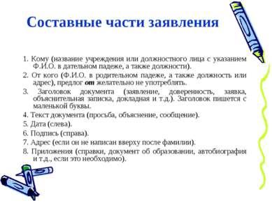 Составные части заявления 1. Кому (название учреждения или должностного лица ...