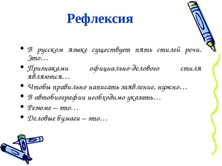 Рефлексия В русском языке существует пять стилей речи. Это… Признаками официа...
