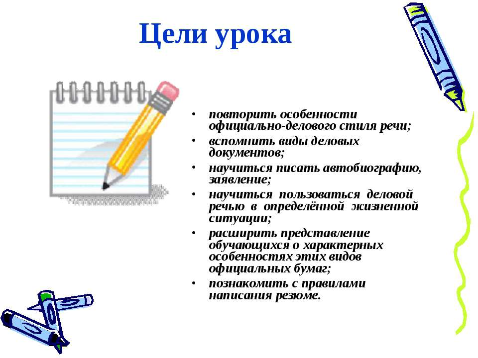 Цели урока повторить особенности официально-делового стиля речи; вспомнить ви...