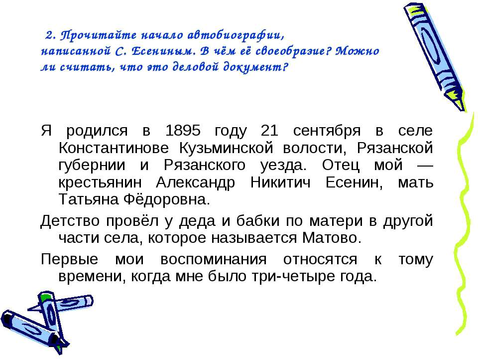 2. Прочитайте начало автобиографии, написанной С. Есениным. В чём её своеобра...