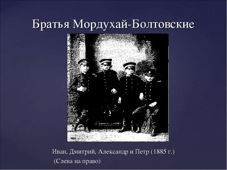 Иван, Дмитрий, Александр и Петр (1885 г.) (Слева на право) Братья Мордухай-Бо...