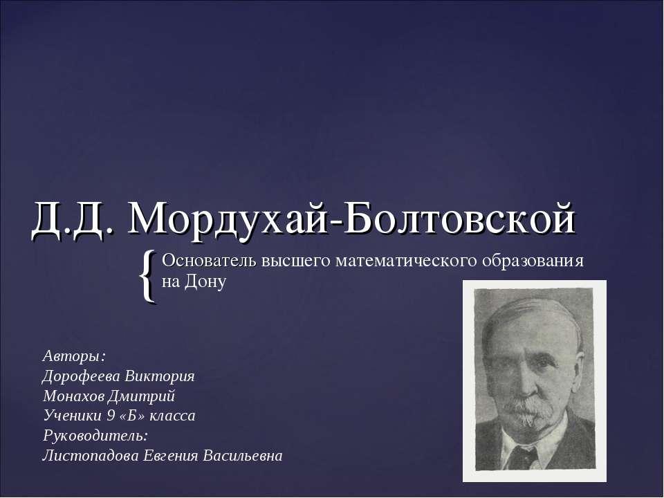 Д.Д. Мордухай-Болтовской Основатель высшего математического образования на До...