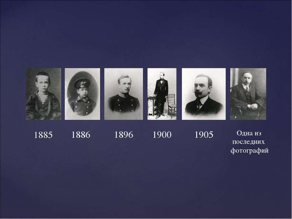 1885 1886 1896 1900 1905 Одна из последних фотографий