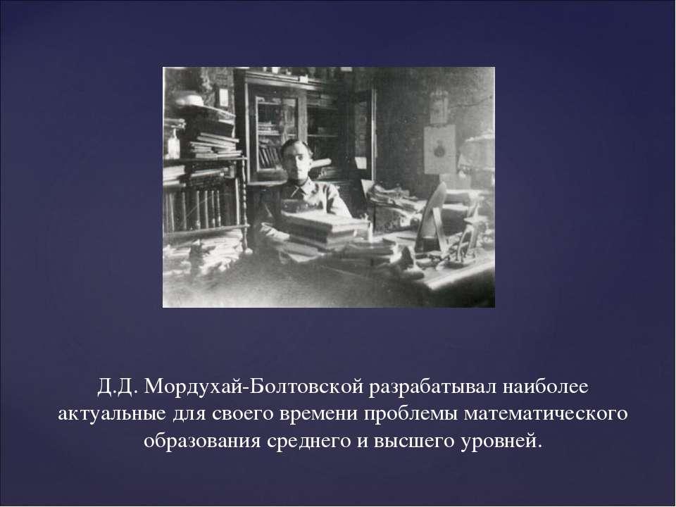 Д.Д. Мордухай-Болтовской разрабатывал наиболее актуальные для своего времени ...