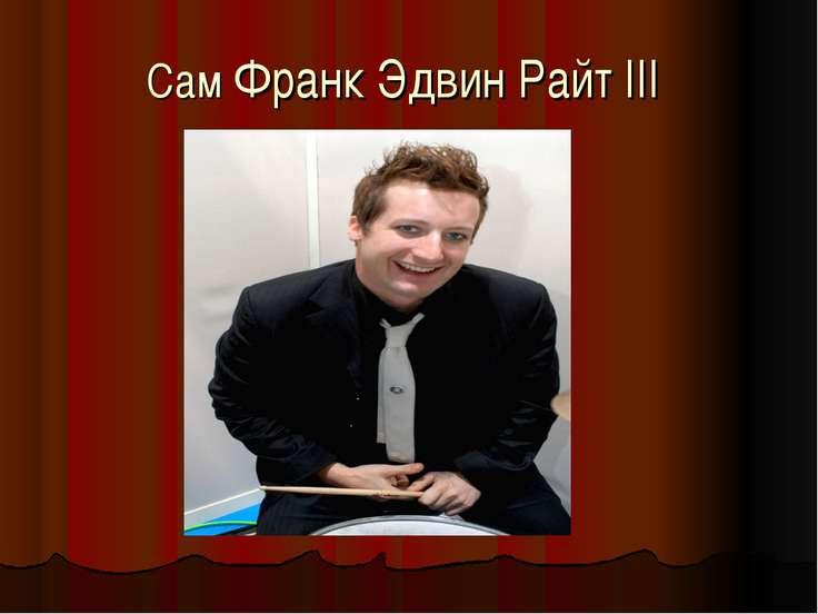 Сам Франк Эдвин Райт III