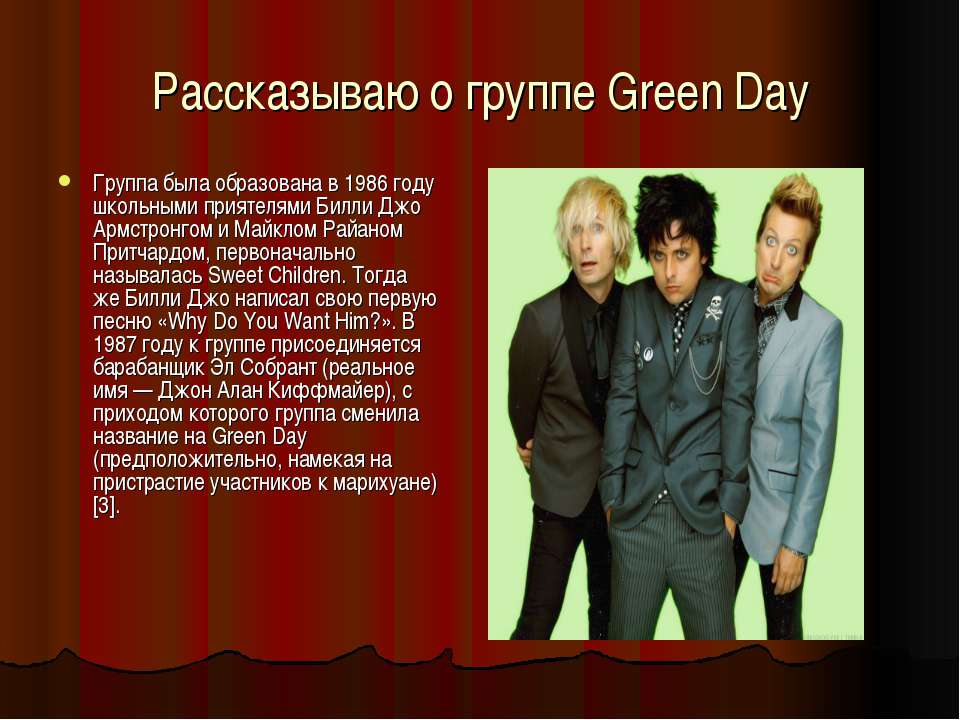Рассказываю о группе Green Day Группа была образована в 1986 году школьными п...
